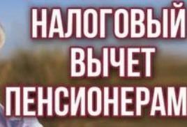 Вопрос: О порядке предоставления имущественного налогового вычета по налогу на доходы физических лиц налогоплательщикам, получающим пенсии в соответствии с законодательством Российской Федерации