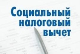 О порядке предоставления социальных налоговых вычетов по налогу на доходы физических лиц по произведенным расходам супругов